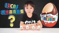 Lucas和Lily玩具 2017:拆健达奇趣蛋玩具 迪士尼小黄人 巧克力惊喜玩具蛋 混血萌娃Lucas 003