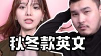 阿蟹阿虾2017秋冬款英文发布会