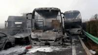 安徽高速30余辆车连环相撞 致4车起火已救出17人