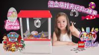 Lucas和Lily玩具 2017:混血萌娃夹玩具 芭比奇趣蛋 乐高好朋友 好酸糖糖果 001