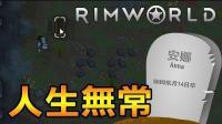边缘世界 Rimworld - 居然因为OO而死了