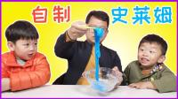 水晶泥怎么做? 自制不用胶水的水晶泥玩具做法做史莱姆制作鼻涕泥