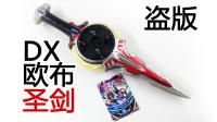 【玩家角度】国产盗版 DX欧布圣剑 欧布奥特曼 变身器.