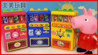 面包超人和变形警车珀利自动贩卖机儿童玩具!