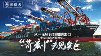 第110期 天道轮回!中国对西方技术封锁