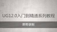 UG12.0教程-第2讲-UG12.0快捷键设置及背景永久设置教程
