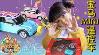 《彤宝玩具》趣味赛车—宝马MINI遥控车02