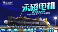 第111期 重大突破 中国永磁电机试验成功