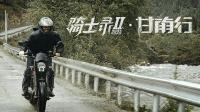 骑士录II老杨: 跑最野的山, 淋最大的雨