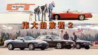 【中文字幕】三贱客The Grand Tour第二季预告片 - 12月8日回归
