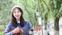 <理想三旬>清新欢快版, 小姐姐用ukulele弹唱给你听