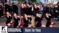 [RUN TO YOU 中字] gugudan _ chococo