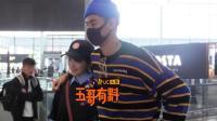 """现场: 阚清子机场维护纪凌尘虐狗 被粉丝调戏""""亲一个""""超害羞"""