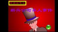 胡侦探传说日常篇之新兴公司事件通关解说