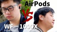 《值不值得买》第198期:谁才是优秀的分体式蓝牙耳机-降噪豆VS AirPods