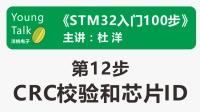 STM32入门100步(第12步)CRC校验和芯片ID