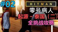魅影天王《杀手6》零号病人 第02期 起源-泰国(二)只穿西装的沉默刺客-炼狱 全挑战攻略解说 最高画质