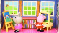 小猪佩奇与糊涂的羚羊老师 粉红猪小妹玩具故事