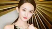 八卦:赵丽颖黑色礼裙 优雅迷人大秀美背