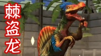 侏罗纪世界游戏第678期 5星混种棘盗龙★恐龙公园★星仔和亮哥