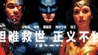 观影前瞻DC电影《正义联盟》, 会变成下一个漫威吗?