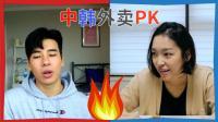 中韩外卖PK! 从功能到速度, 到底哪里是外卖王国?