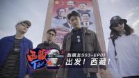 我有一个旅朋友S03 EP01 西藏篇——集结! 三男一女的朝圣之旅!