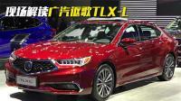 2017广州车展: 现场解读广汽讴歌TLX-L