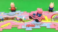 粉红小猪佩奇DIY拼版轨道车玩具