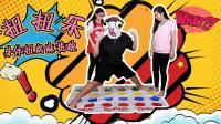 玩具拆拆乐 第106集 扭扭乐身体扭成麻花是什么样的?