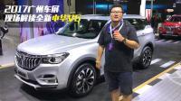 2017广州车展: 现场解读全新中华V6