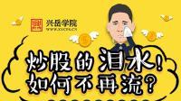 """《""""李""""解投资》第二期: 炒股的泪水! 如何不再流?"""