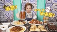 大胃王密子君·新疆菜大集合, 海吃无压力, 一顿一大桌。