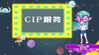 如何获得机场CIP服务, 出差人士必备
