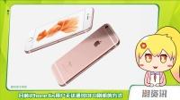 iOS更新速度堪比MIUI, 新版解决iPhone X屏幕问题【潮资讯】