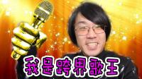 日本的网络歌手好像很赚钱? 【绅士一分钟】