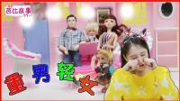 儿童玩具故事芭比娃娃之父母重男轻女让人心寒