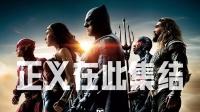独家首发!《正义联盟》曝光超长精彩内容DC超级英雄热血集结拯救世界