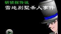 胡侦探传说日常篇之雪地别墅事件