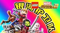★乐高漫威超级英雄2★银河护卫队支援新星, 从此再无伊森! ★01★酷爱ZERO