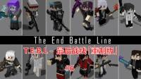 【我的世界】T.E.B.L - 最后战线「重制版」EP.6 训练中心中的特殊副本以后秒杀BOSS不是梦