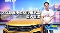 超高颜值的亲民车型 广州车展体验大众全新SUV T-ROCSTAR