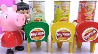 小猪佩奇自制薯片贩卖机
