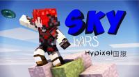 【炎黄蜀黍】★我的世界中国版★Hypixel国服 skywars 空岛战争 来搞笑的
