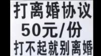 打印离婚协议50元一份 趁火打劫or善意规劝?