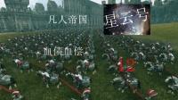 战锤2全面战争-凡人帝国传奇难度战役12血债血偿