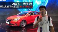 2017广州车展: 现场解读全新长安逸动