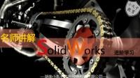 solidworks高级教程讲师介绍及带隔板爬坡型皮带输送机详解