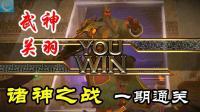 【蓝月解说】诸神之战 一期通关视频【PC游戏分享】【武神关羽的过五关斩六将~】