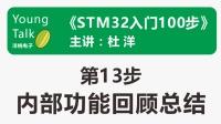 STM32入门100步(第13步)内部功能回顾总结